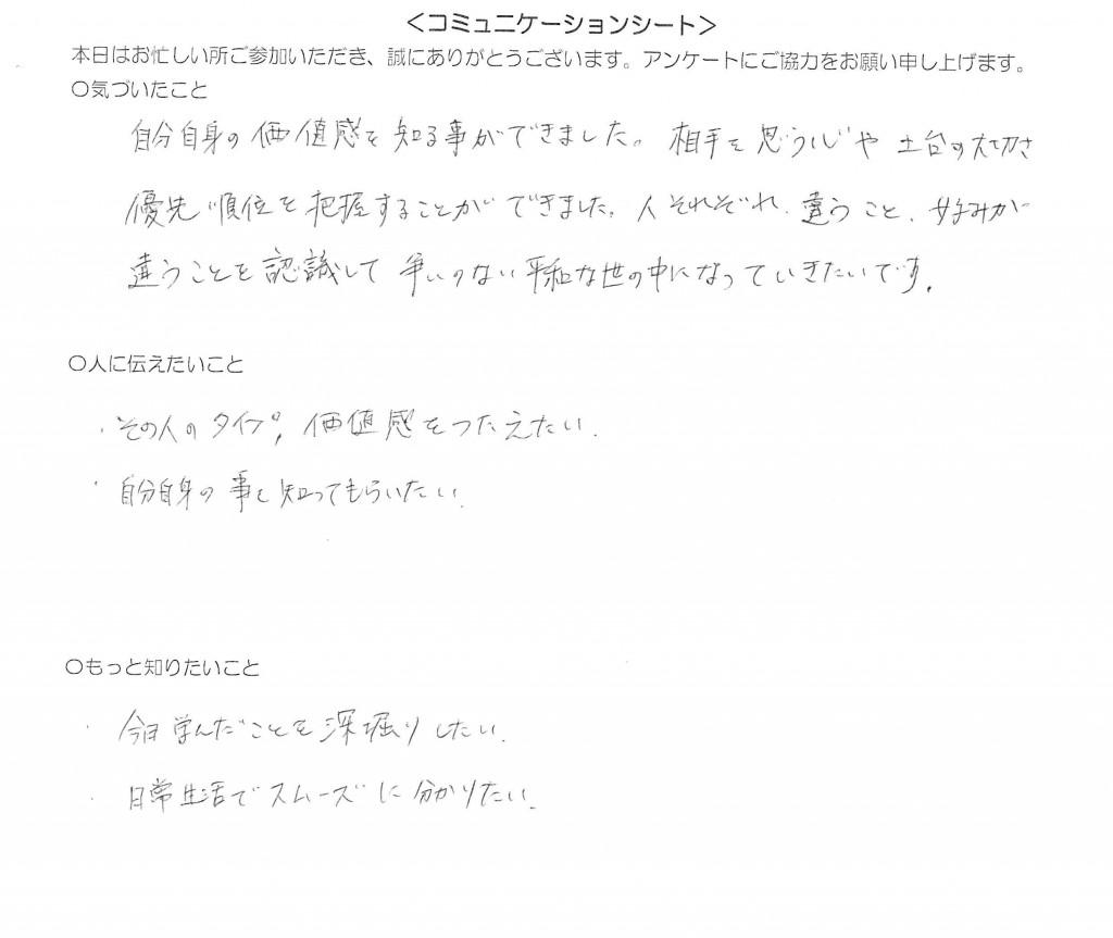 SCN_0012_ページ_1
