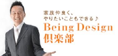 Being Design倶楽部 バナー(中)