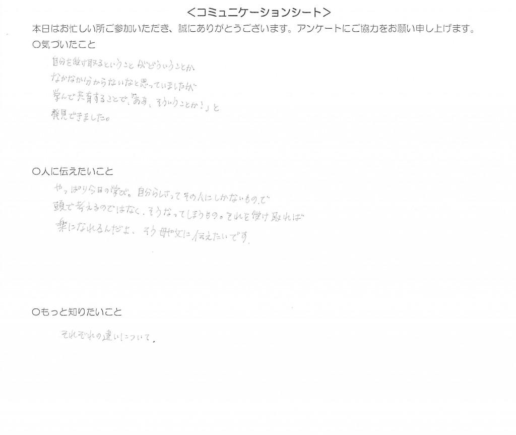 SCN_0012_ページ_2