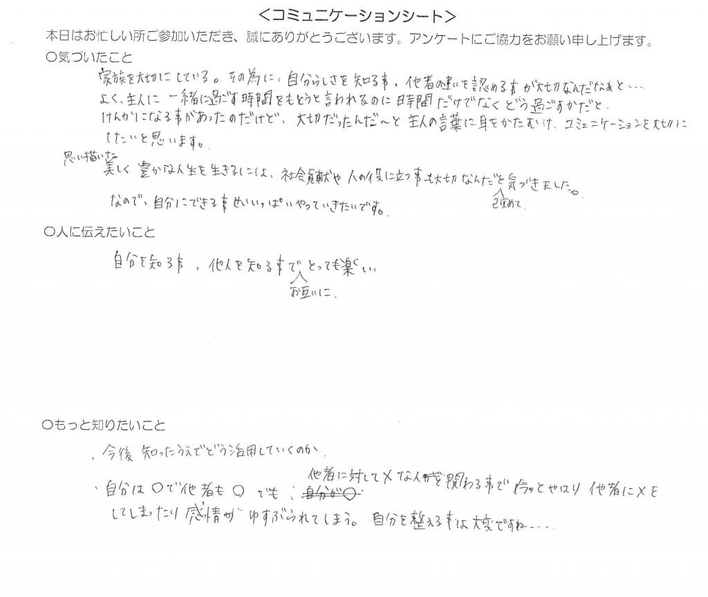 SCN_0012_ページ_3