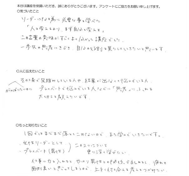 コミュニケーションシート③
