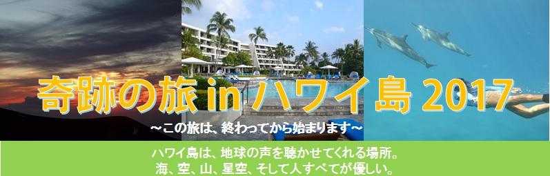 奇跡の旅inハワイ島2017バナー